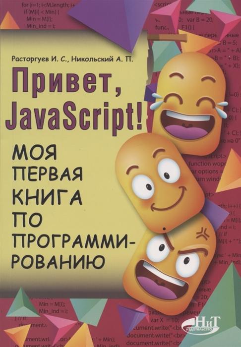 Фото - Расторгуев И., Никольский А. Привет Java Script Моя первая книга по программированию александр расторгуев неотступный