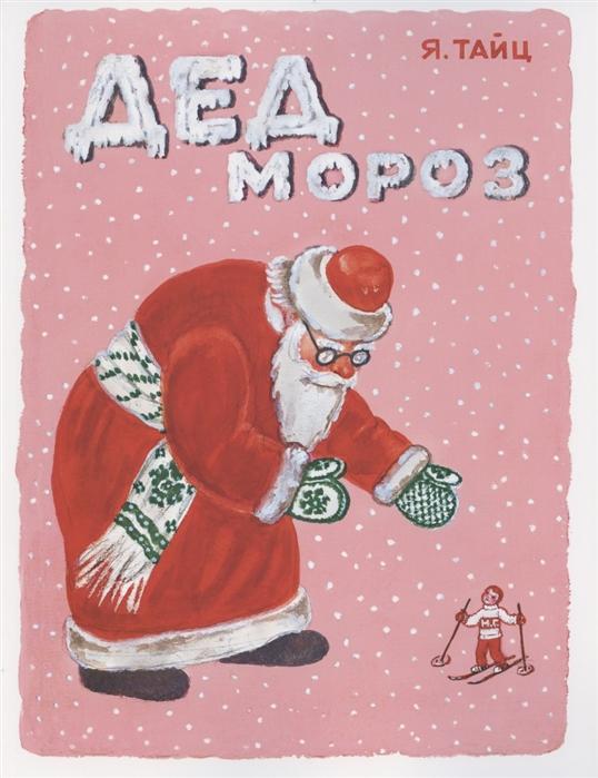 Купить Дед Мороз Новогодняя сказка, Мелик-Пашаев, Сказки