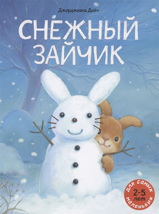 Купить Снежный зайчик, Мелик-Пашаев, Сказки