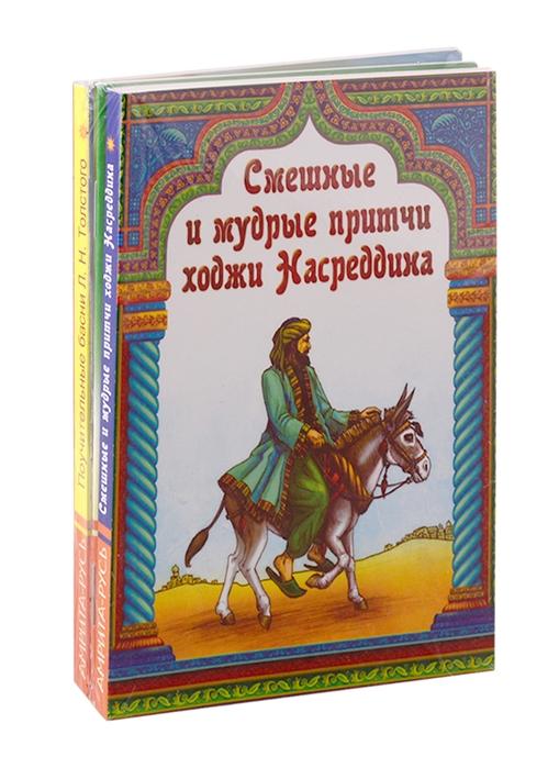 корецкий д лихие парни комплект из 4 х книг Басни притчи афоризмы комплект из 4-х книг
