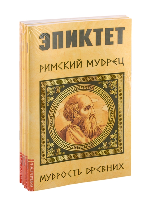корецкий д лихие парни комплект из 4 х книг Мудрость древних комплект из 4-х книг
