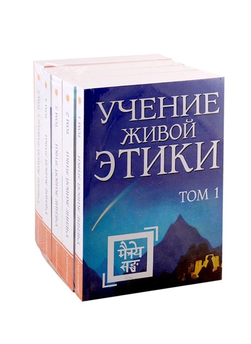 Фото - Рерих Е И Учение живой этики В 5-ти томах комплект из 5-ти книг чижов е янчилин в вольф ф вселенная и мы комплект из 6 книг