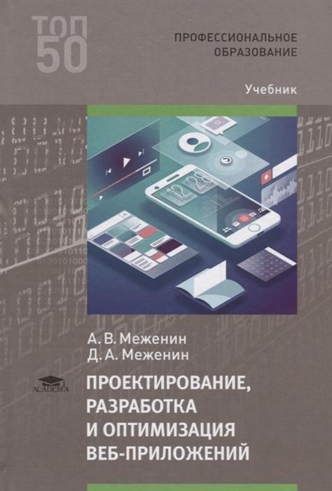 Меженин А., Меженин Д. Проектирование разработка и оптимизация веб-приложений Учебник