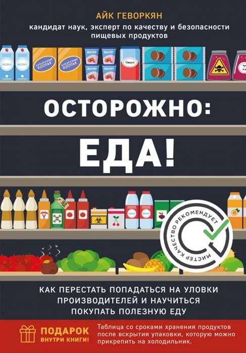 Геворкян А. Осторожно еда Как перестать попадаться на уловки производителей и научиться покупать полезную еду