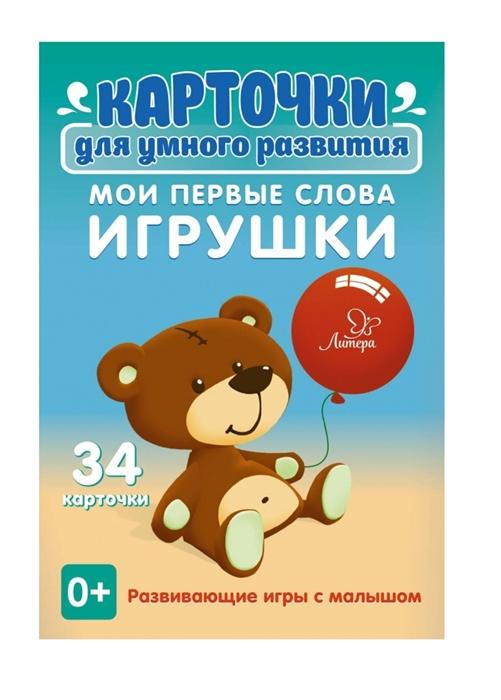 развивающие игрушки Ушинская Т. Карточки для умного развития Мои первые слова Игрушки Развивающие игры с малышом 34 карточки
