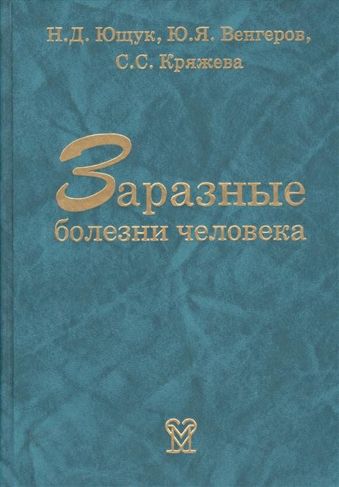 Ющук Н., Венгеров Ю., Кряжева С. Заразные болезни человека Справочник недорого
