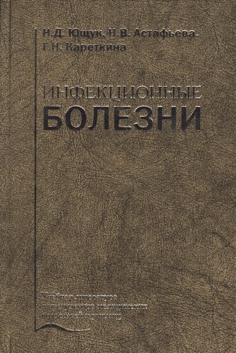 Ющук Н., Астафьева Н., Кареткина Г. Инфекционные болезни Учебник недорого