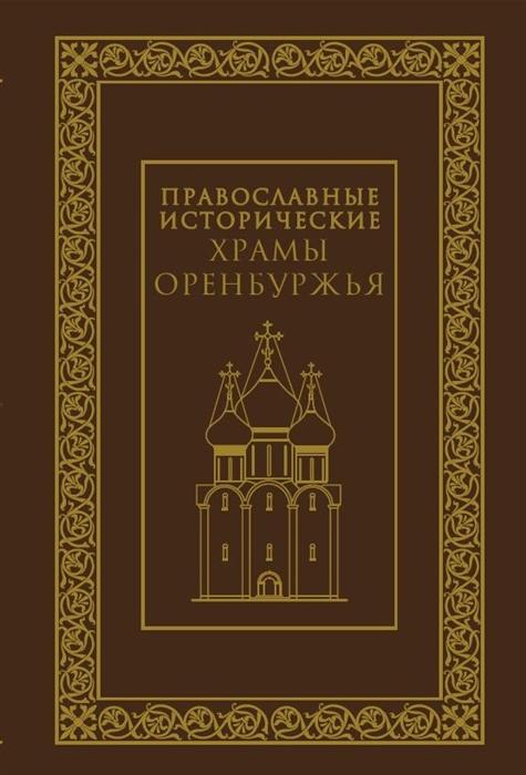 Рубин В., Новокрещенова Е., Судоргина Т. И др. (сост.) Православные исторические храмы Оренбуржья