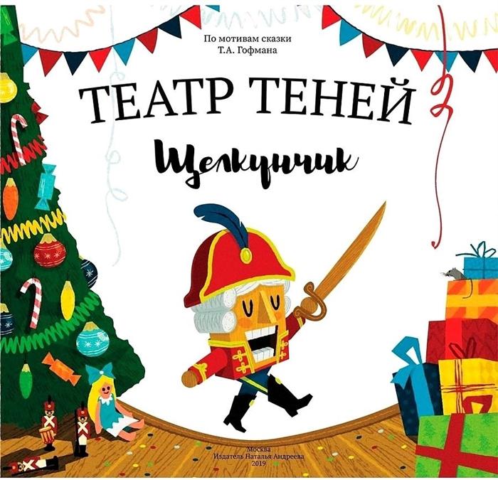 Андреева Н. Театр Теней Щелкунчик Детская книга-представление
