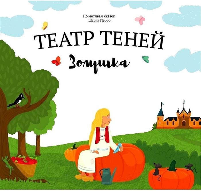 Андреева Н. Театр Теней Золушка Детская книга-представление