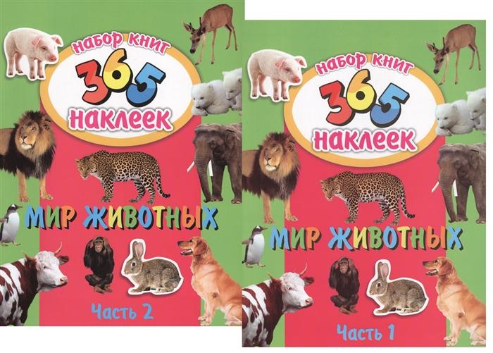 Купить Мир животных В 2-х частях 365 наклеек комплект из 2-х книг, Феникс +, Книги с наклейками
