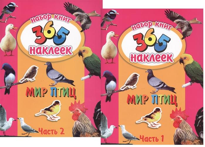 Купить Мир птиц В 2-х частях 365 наклеек комплект из 2-х книг, Феникс +, Книги с наклейками