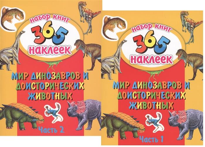 Купить Мир динозавров и доисторических животных В 2-х частях 365 наклеек комплект из 2-х книг, Феникс +, Книги с наклейками