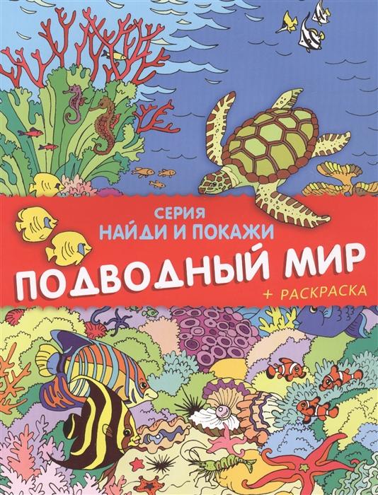 Купить Подводный мир Найди и покажи раскраска, Феникс +, Раскраски