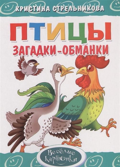 Купить Птицы Загадки-обманки, Литур, Стихи и песни