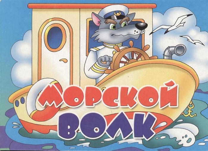 Купить Морской волк, Литур, Стихи и песни