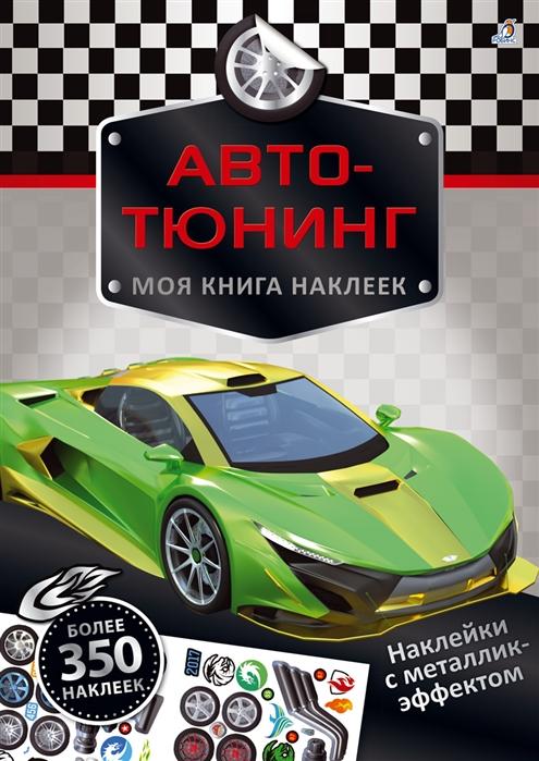 Шумахер Т. Моя книга наклеек Авто-тюнинг