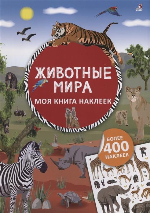 Купить Моя книга наклеек Животные мира, Робинс, Книги с наклейками