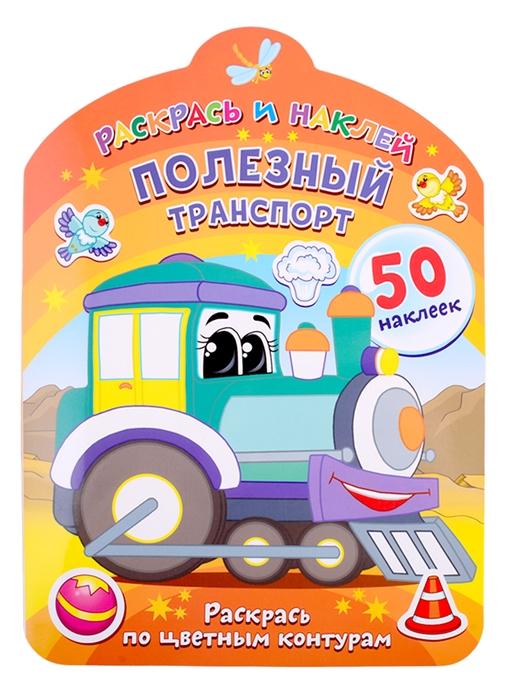 Купить Полезный транспорт Раскрась по цветным контурам, НД Плэй, Раскраски