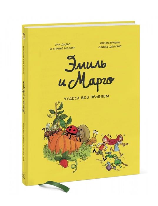 Купить Эмиль и Марго Том 4 Чудеса без проблем, Манн, Иванов и Фербер, Комиксы для детей