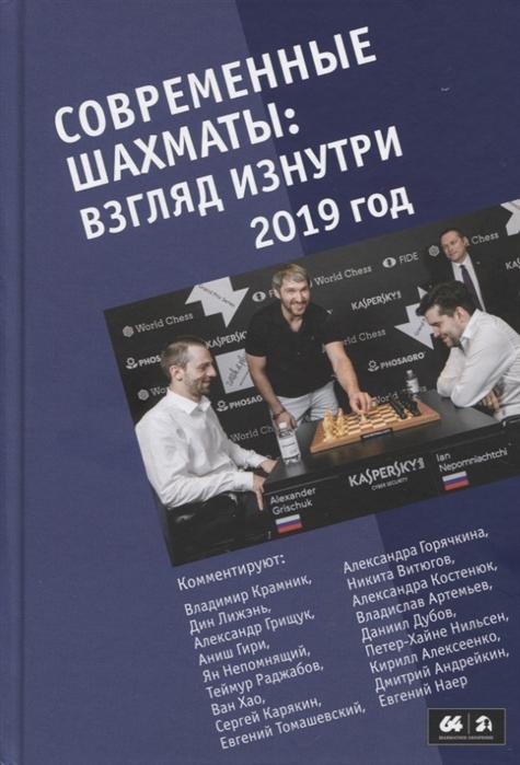 Фото - Глуховский М. (сост.) Современные шахматы взгляд изнутри 2019 год современные шахматы взгляд изнутри 2016 год