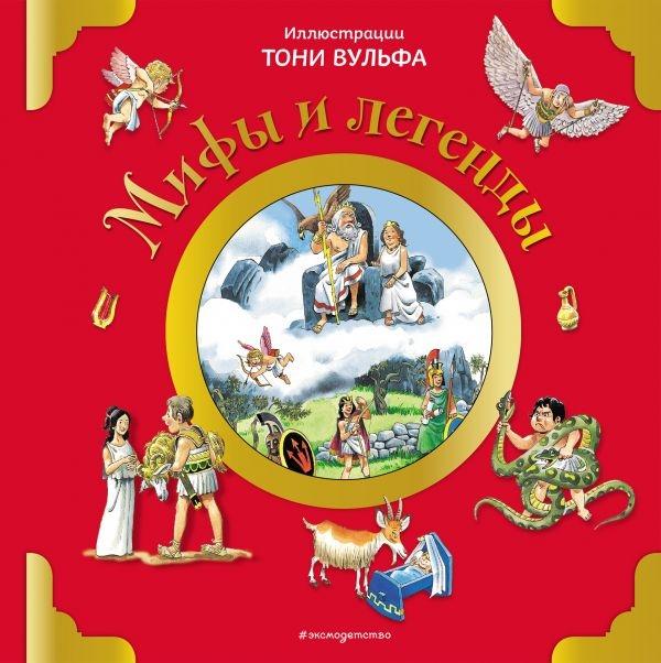 Купить Мифы и легенды, Эксмо, Фольклор для детей