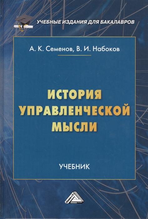 Семенов А., Набоков В. История управленческой мысли Учебник семенов а набоков в организационное поведение учебник