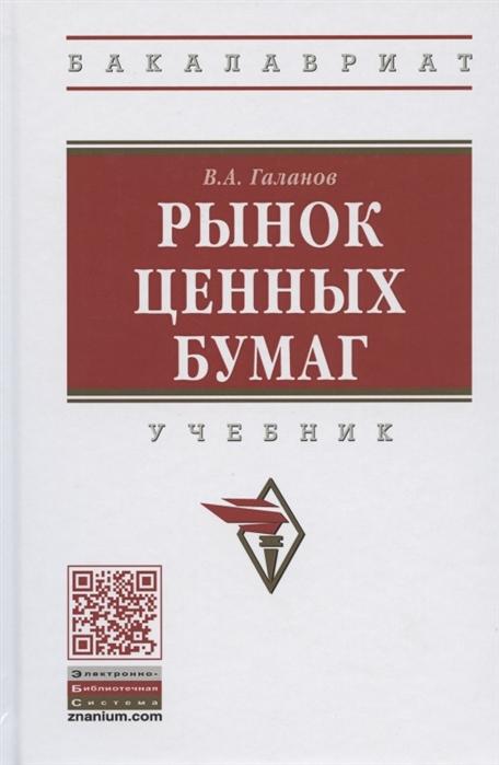 Галанов В. Рынок ценных бумаг Учебник святослав анатольевич галанов империя скифов