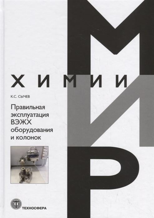 Сычев К. Правильная эксплуатация ВЭЖХ оборудования и колонок