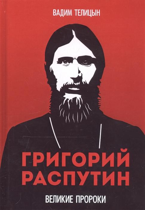 Телицын В. Григорий Распутин жиганков олег александрович григорий распутин правда и ложь