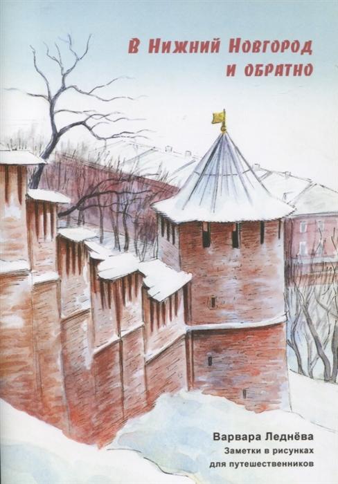 Леднева В. В Нижний Новгород и обратно Заметки в рисунках для путешественников