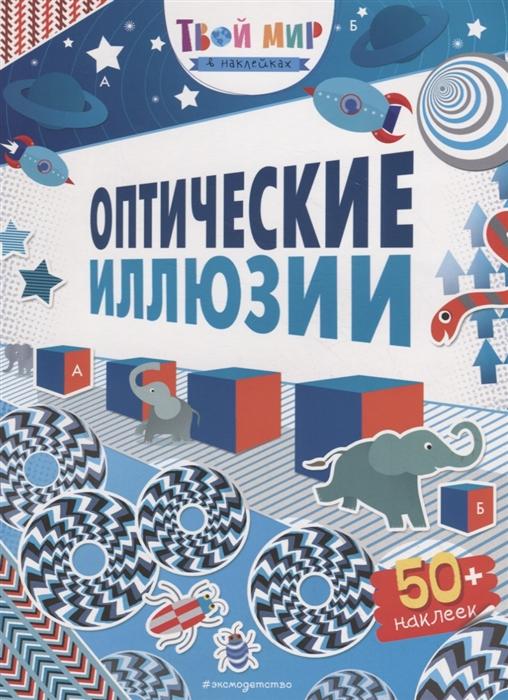 Купить Оптические иллюзии 50 наклеек, Эксмо, Книги с наклейками