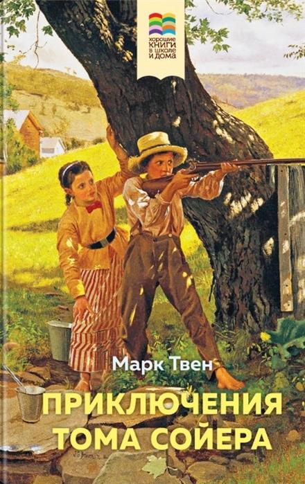 Купить Приключения Тома Сойера, Эксмо, Проза для детей. Повести, рассказы