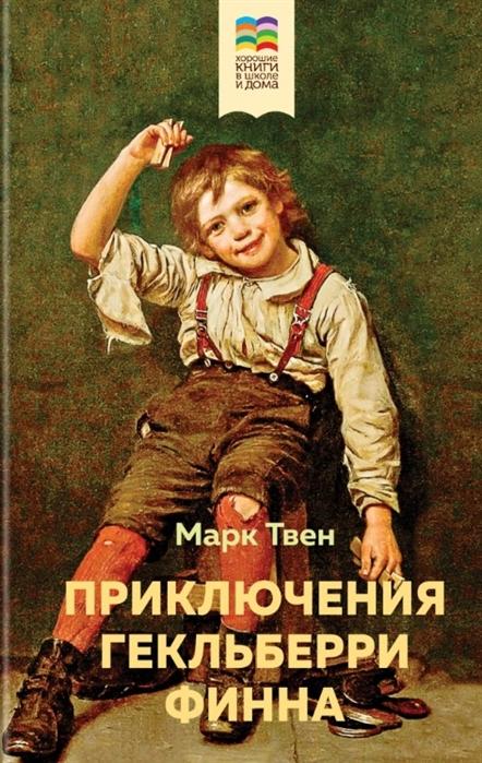 Купить Приключения Гекльберри Финна, Эксмо, Проза для детей. Повести, рассказы