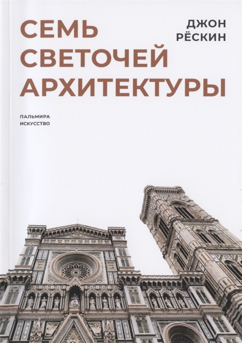 Рескин Дж. Семь светочей архитектуры рескин дж письма и советы женщинам и молодым девушкам