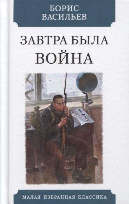 Фото - Васильев Б. Завтра была война Повесть васильев б завтра была война