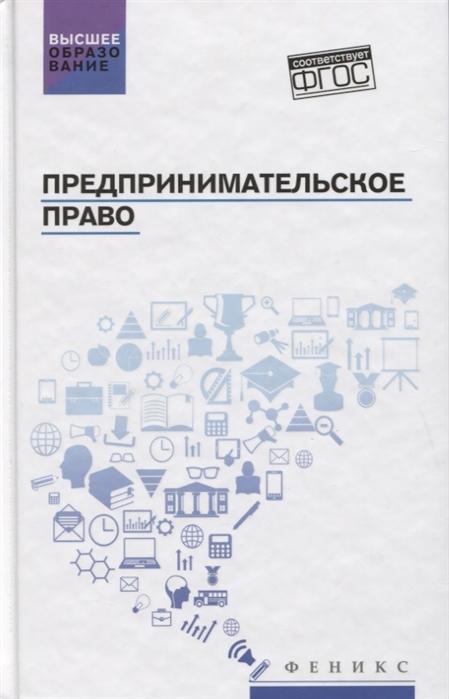 Голубцов В. Предпринимательское право Учебник булатецкий ю и др хозяйственное предпринимательское право учебник