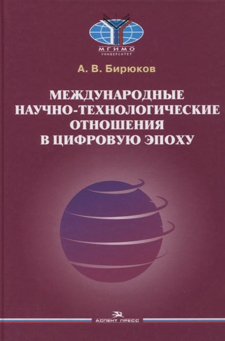 Бирюков А. Международные научно-технологические отношения в цифровую эпоху Монография
