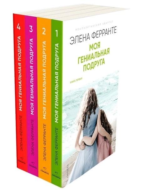 Фото - Ферранте Э. Неаполитанский квартет Книга первая Книга вторая Книга третья Книга четвертая комплект из 4 книг книга