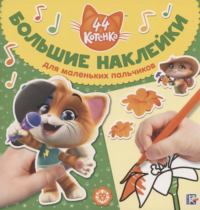 Купить Большие наклейки для маленьких пальчиков БН 2001 44 котенка, Лев, Книги с наклейками