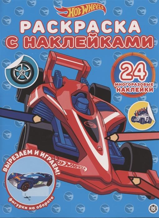 Купить Раскраска с многоразовыми наклейками РН 2005 Hot Wheels, Лев, Книги с наклейками