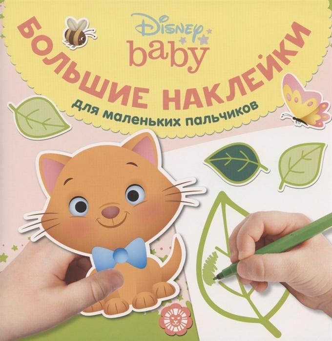 Купить Большие наклейки для маленьких пальчиков БН 2002 Дисней Бэби, Лев, Книги с наклейками