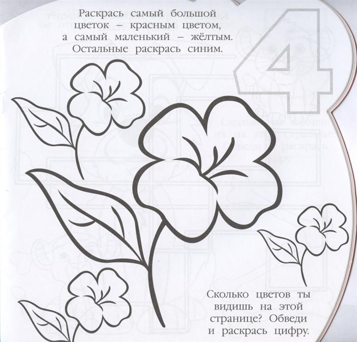 """Раскраска для самых маленьких № РСМ 2005 (""""Дисней Бэби ..."""
