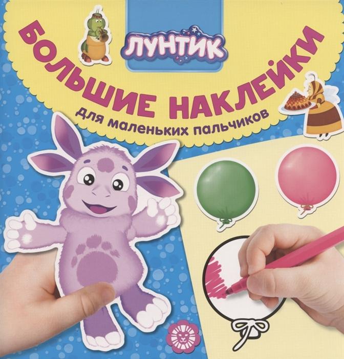 Купить Большие наклейки для маленьких пальчиков БН 2006 Лунтик, Лев, Книги с наклейками