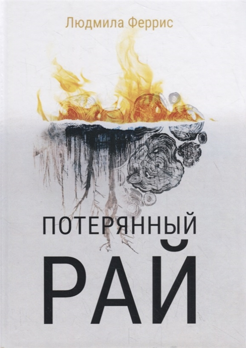 Феррис Л. Потерянный рай недорого