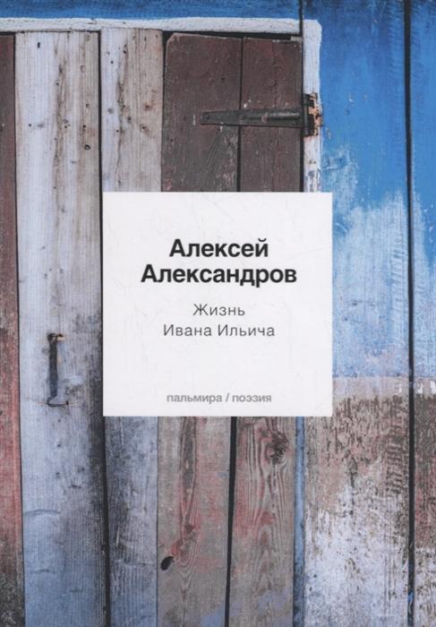 Александров А. Жизнь Ивана Ильича Стихотворения детство стихотворения ивана сурикова