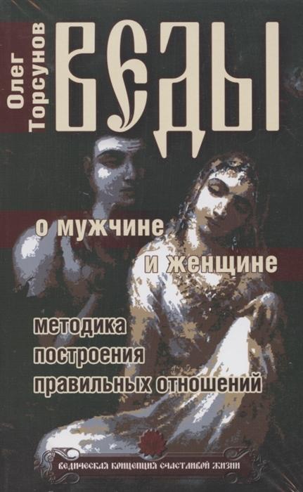 Торсунов О. Веды Практические рекомендации для процветания комплект из 3 книг
