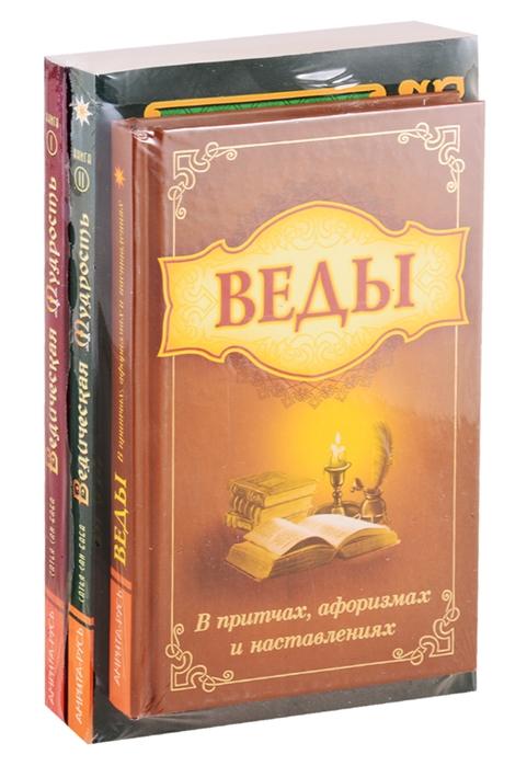 Сатья Саи Баба Мудрость Вед в притчах афоризмах и наставлениях комплект из 3 книг золотые правила будды мудрость в заповедях и наставлениях