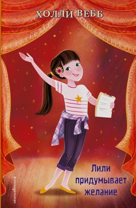 Купить Лили придумывает желание, Эксмо, Детская фантастика