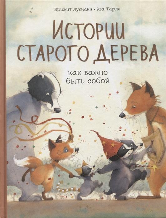 Купить Истории старого дерева Как важно быть собой, Манн, Иванов и Фербер, Комиксы для детей